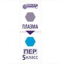 ВИНАР-ЭО-5Класс (500шт)