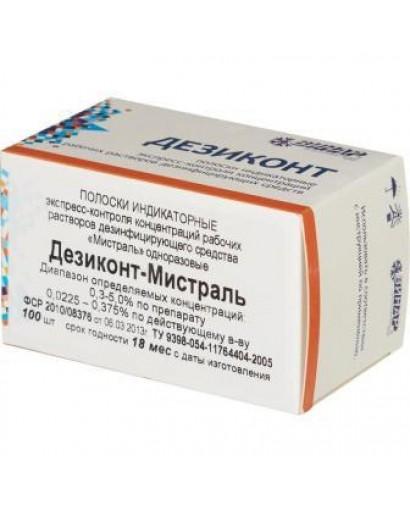 Индикатор Дезиконт-МС (100 шт)