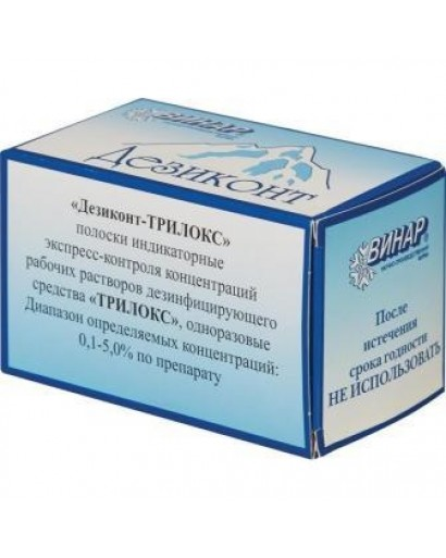 Индикатор Дезиконт-ТРИЛОКС (100 шт)