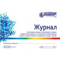 Журнал регистрации режима стерилизации исходных лекарственных веществ