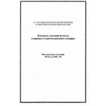 """Методические указания """"Контроль удаления воздуха..."""" МУК 4.2.1990-05"""