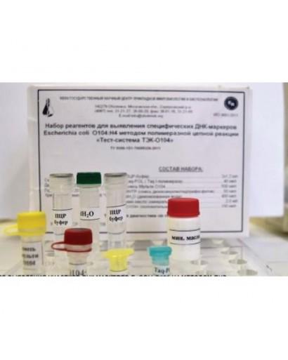 Набор реагентов для выявления специфических участков ДНК маркеров Escherichia coli О 104:Н4  методом полимеразной цепной реакции «Тест-система ТЭК- O104»
